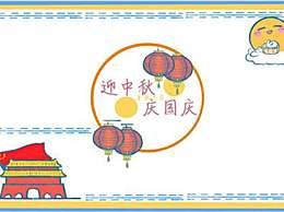 2020年中秋国庆双节祝福语 2020年中秋国庆双节日同庆的祝福语
