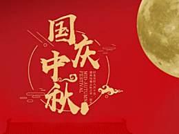 2020中秋国庆双节同一天祝福语