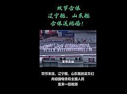 山东舰辽宁舰合体发震撼视频