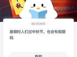 唐朝时人们过中秋节,也会有假期吗?
