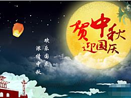 2020国庆中秋双节同庆祝福语简短