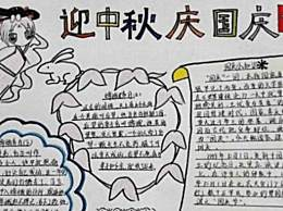 2020迎中秋庆国庆手抄报简单又漂亮