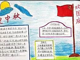 中秋国庆手抄报图片大全简单又漂亮