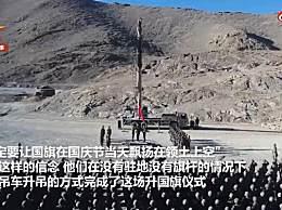海拔5300米用吊车升起国旗