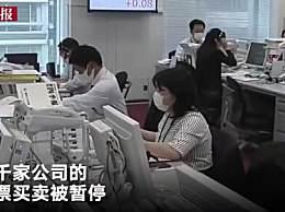 日本东京证券交易所全天暂停交易