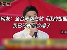 全台湾都在放我的祖国
