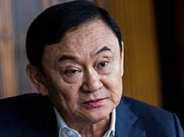 泰国前总理他信确诊感染新冠