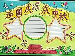 庆祝国庆节手抄报简单漂亮字少