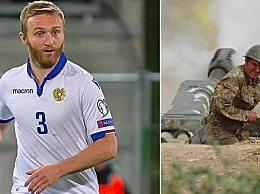 亚美尼亚队长放弃足球参军