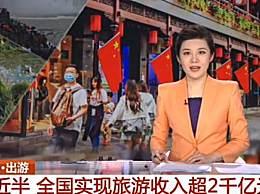 国庆前3天全国旅游收入超2千亿元