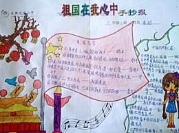 2020国庆节手抄报图片大全10张 国庆节手抄报内容文字50字