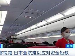 日本亚洲航空将退出航空市场 终究还是没挺过疫情!