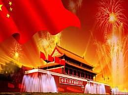 国庆节的由来50字介绍 国庆节的来历简短介绍