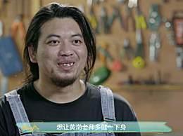 黄渤角色原型是手工耿 黄渤称手工耿是一个特别神的人