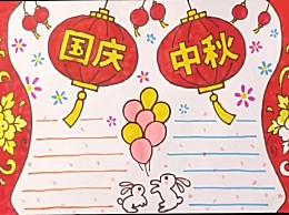 中秋国庆手抄报图片大全简单又漂亮 2020中秋国庆手抄报内容简单字