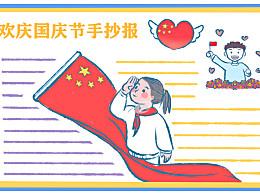 国庆节手抄报内容文字50字 2020国庆节手抄报图片模板大全
