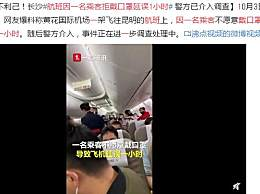 航班因一名乘客拒戴口罩延误1小时