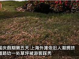 上海外滩草坪被游客踩秃