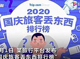 国庆假期游客遗失物排行榜