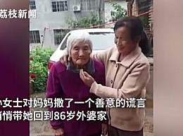 女儿假装看病带妈妈回外婆家