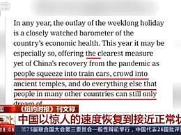 中国防疫令美国媒体惊叹