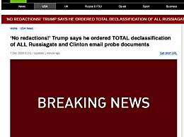 特朗普下令解密通俄门文件