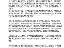 中国人过长假 世界却在动荡 胡锡进发长微博感叹