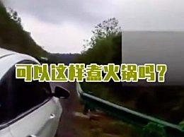 男子高速路上违停吃火锅