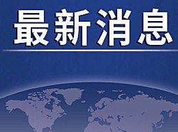 日媒:日本将取消对中国禁令