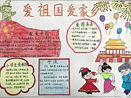 国庆节手抄报内容文字资料50字