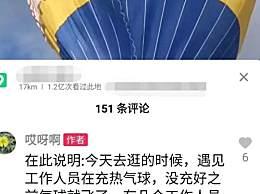 西安一景区热气球带飞工作人员