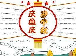 喜迎中秋国庆双节手抄报简单图片素材 中秋国庆双节同庆优秀作文