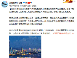 深圳市罗湖区试点数字人民币红包
