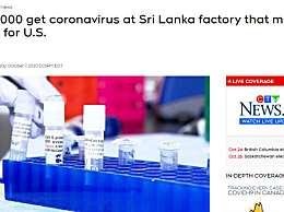斯里兰卡服装厂超千人确诊