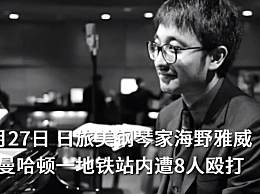 日本钢琴家在纽约被打成重伤 日本钢琴家为什么被打