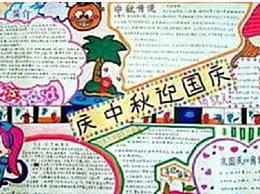 中秋国庆手抄报图片大全 最新中秋国庆手抄报资料优秀作文