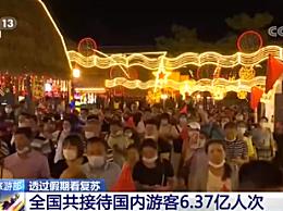 外媒看中国黄金周假期