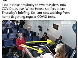 白宫疫情失控 记者团怒了