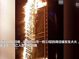 韩国一33层高楼发生火灾