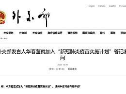 中国加入新冠疫苗实施计划