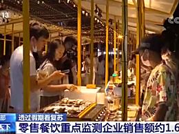 国庆长假共接待国内游客6.37亿人次