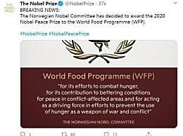 2020年诺贝尔和平奖揭晓特朗普无缘 被授予联合国世界粮食计划署