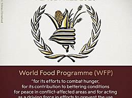 2020年诺贝尔和平奖揭晓 授予世界粮食计划署