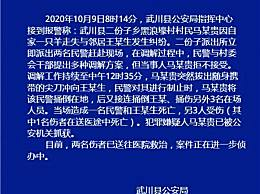 内蒙古刑案3死含1名警察