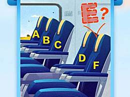为什么高铁座位号没有E