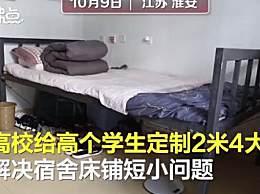 高校给高个学生定制2米4大床