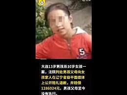 13岁杀人男孩父母被拘留 受害女童仍未入土为安