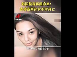 堡狮龙创始人孙女在韩整形身亡 手术现场竟没有麻醉医生