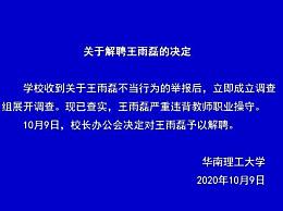 华南理工教授性 侵女生