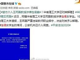 警方介入华南理工教授涉嫌性侵案